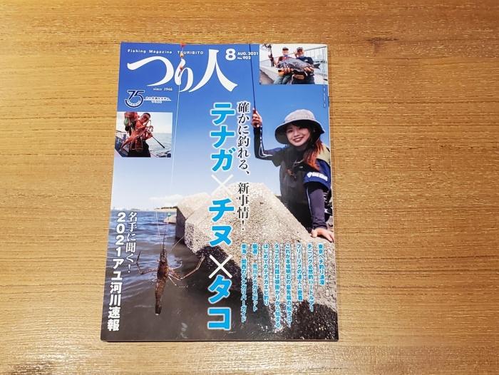 釣り雑誌『つり人 2021年8月号』